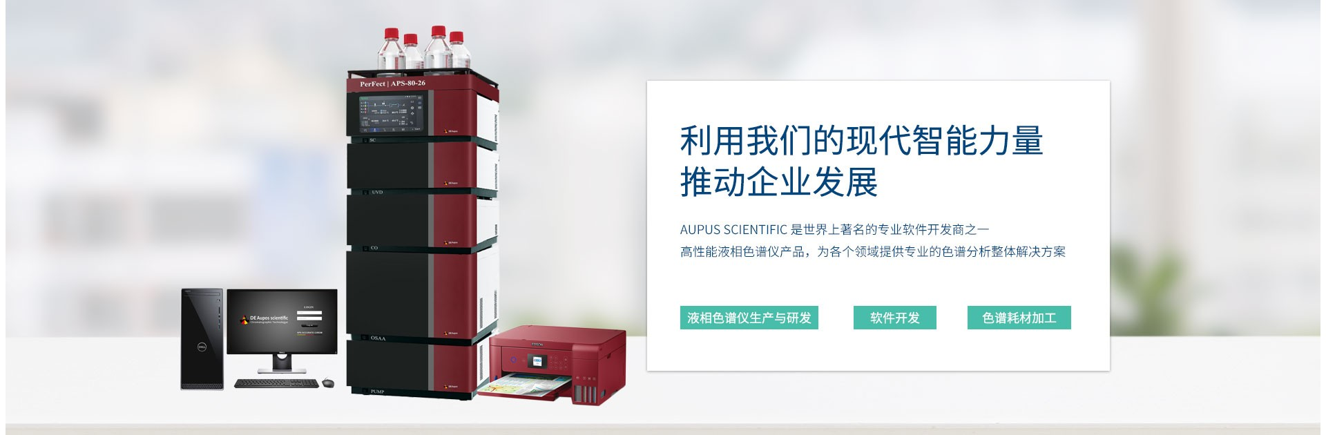 Luxury-APS-8036 超高压液相色谱仪