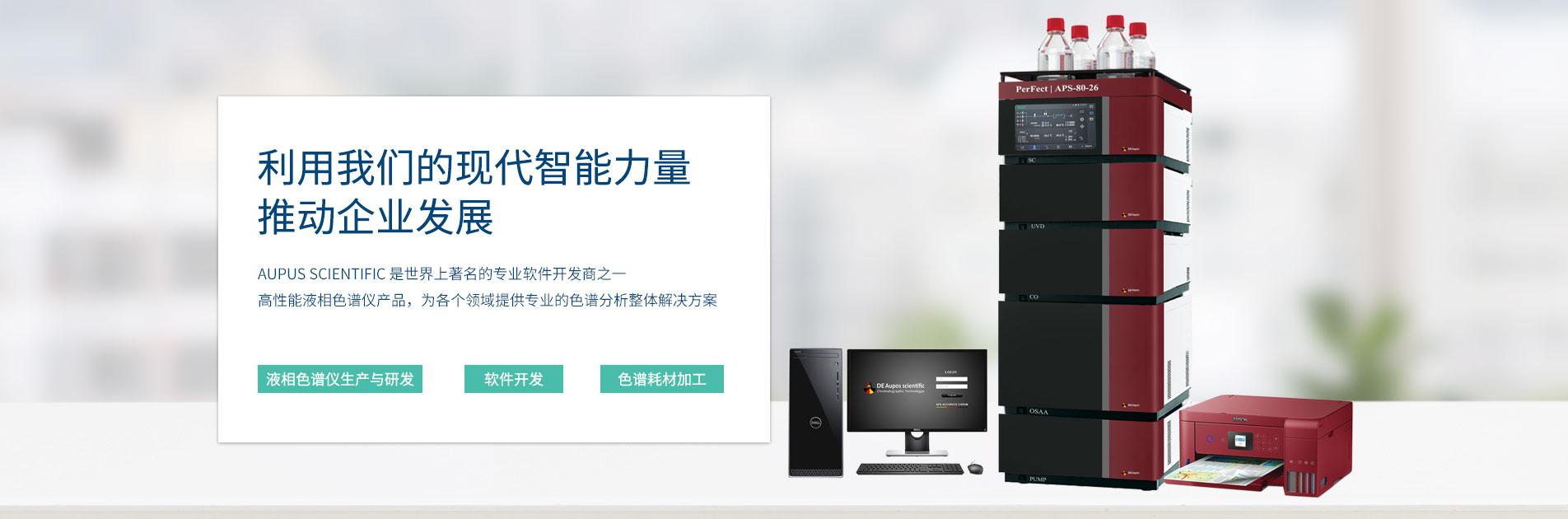 Luxury-APS-8036高效液相色谱仪