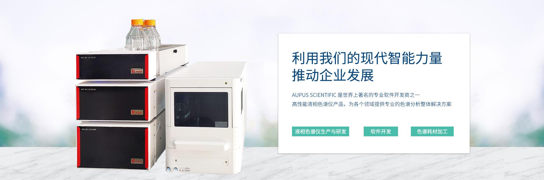 APS80-16D等效高效液相色谱